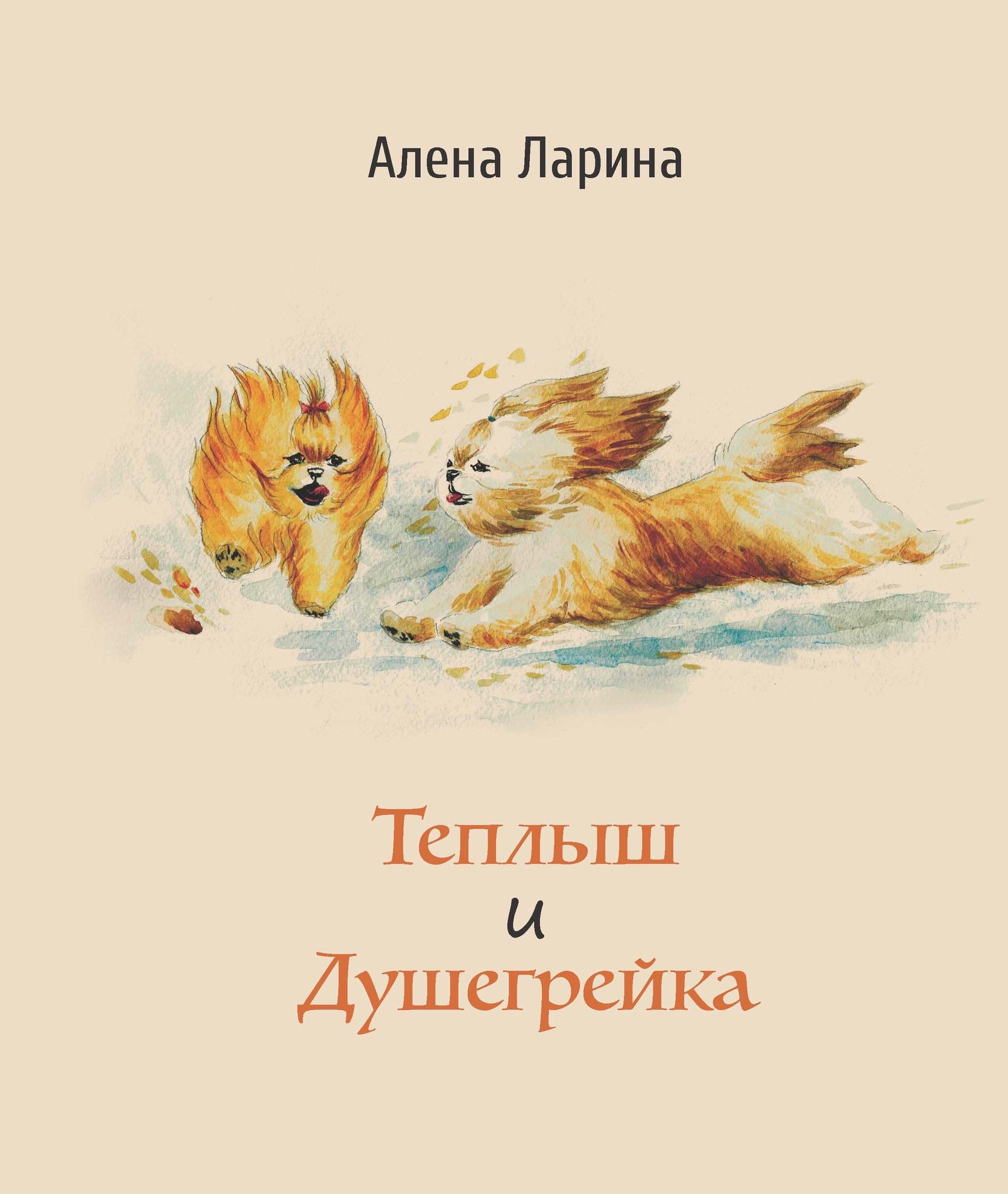 Алена Ларина - Теплыш и Душегрейка