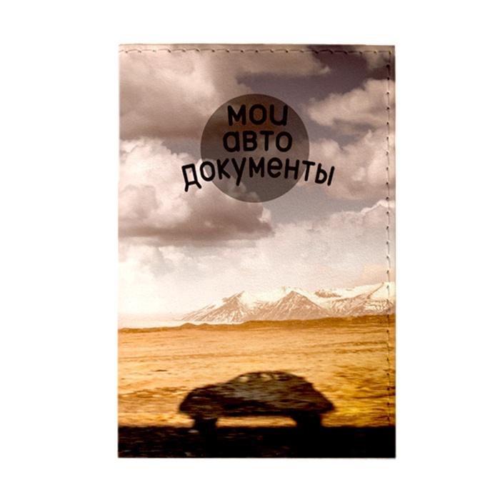 Обложка для автодокументов Mitya Veselkov обложка для автодокументов mitya veselkov обложка для автодокументов
