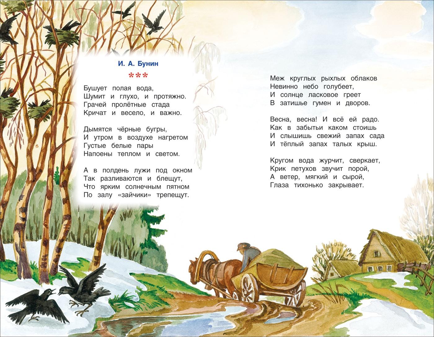 Стихи про природу и картинки к ним
