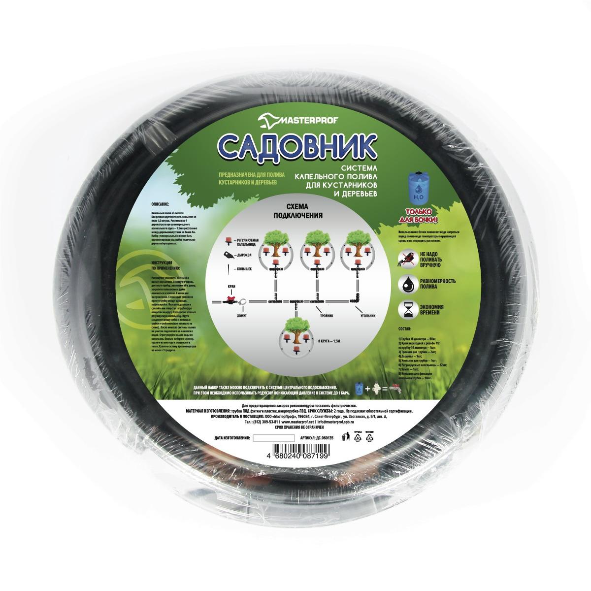 Система капельного полива MasterProf Садовник MP-У, для кустарников и деревьев капельный полив для огорода теплицы
