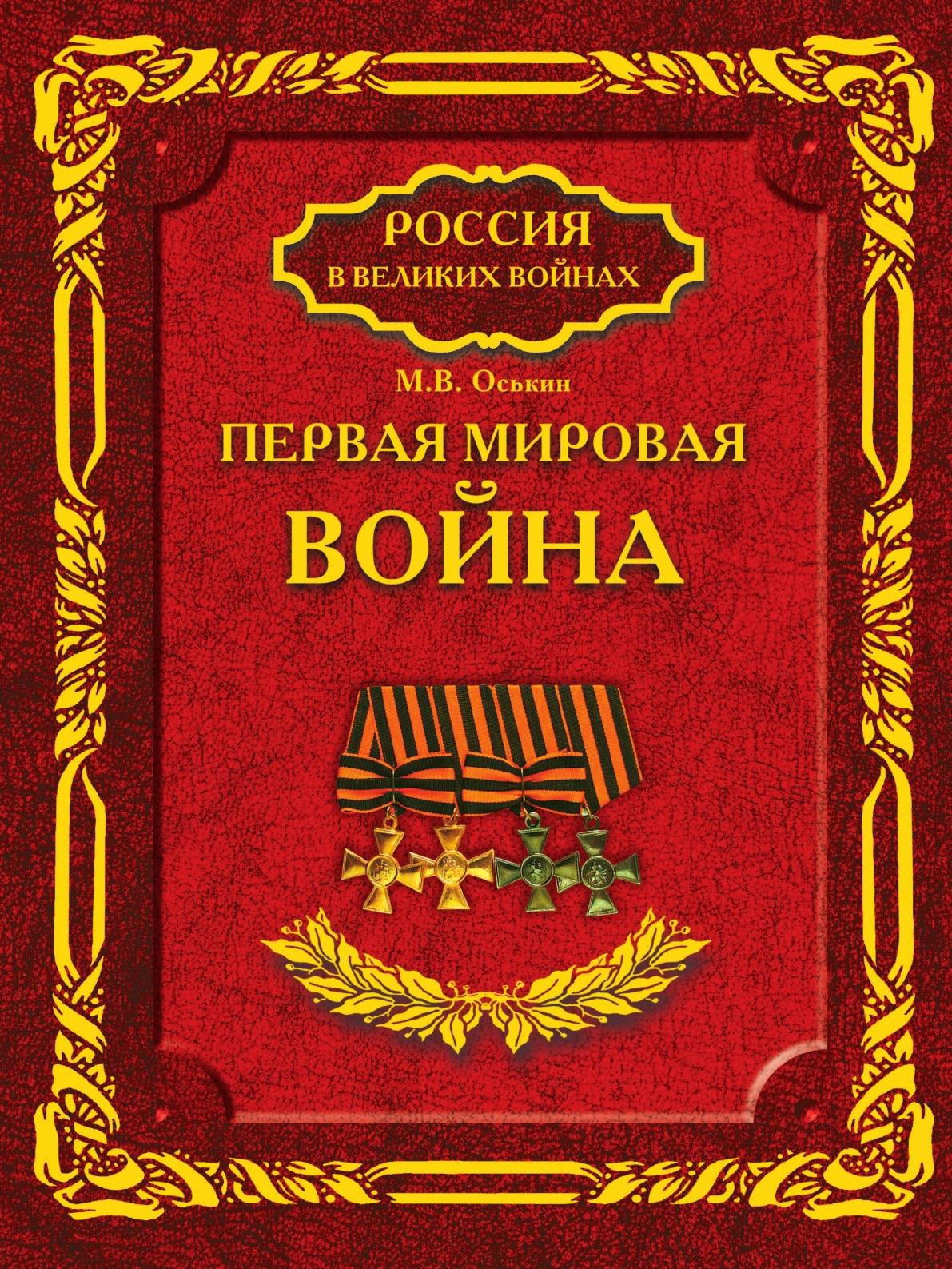 цена на М.В. Оськин Первая мировая война