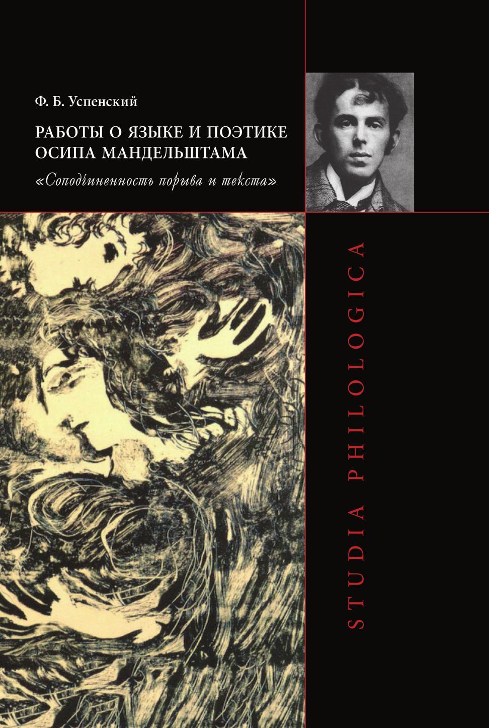 Работы о языке и поэтике Осипа Мандельштама. \