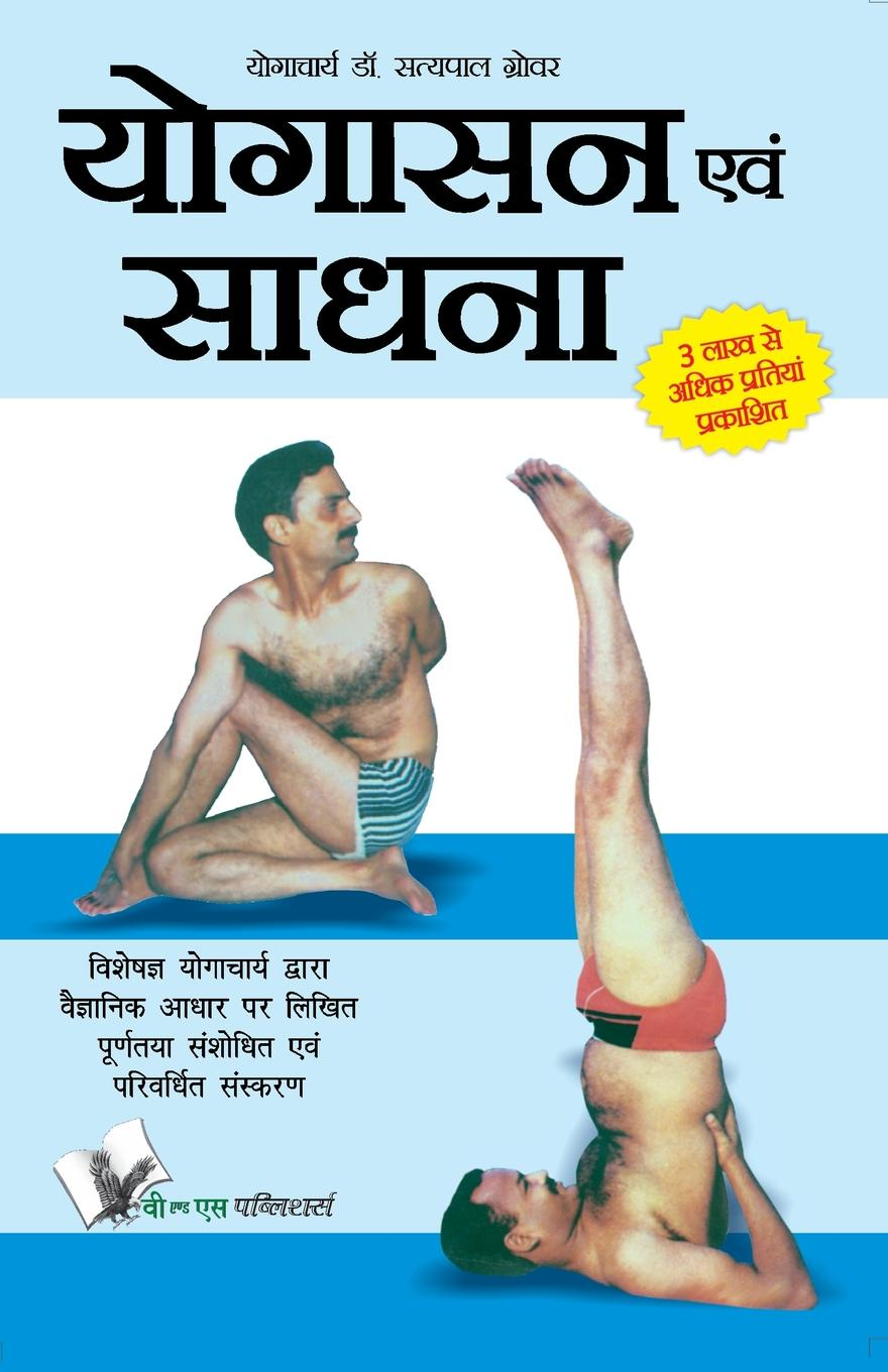 GROVER DR. SATYA PAL YOGASANA AND SADHANA stanley kershman j put your debt on a diet a step by step guide to financial fitness
