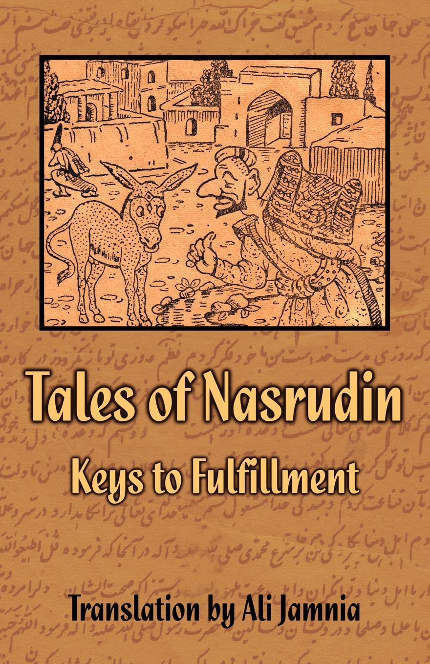 Ali Jamnia Tales of Nasrudin. Keys to Fulfillment idries shah the exploits of the incomparable mulla nasrudin