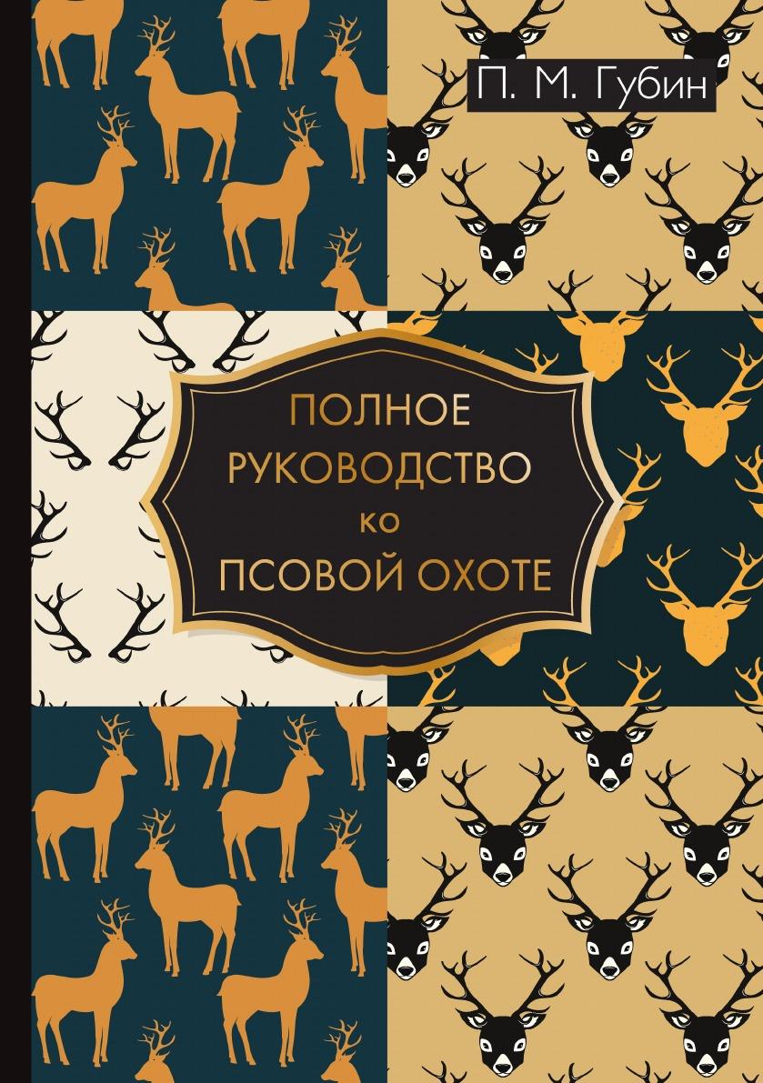 Полное руководство ко псовой охоте (3779)