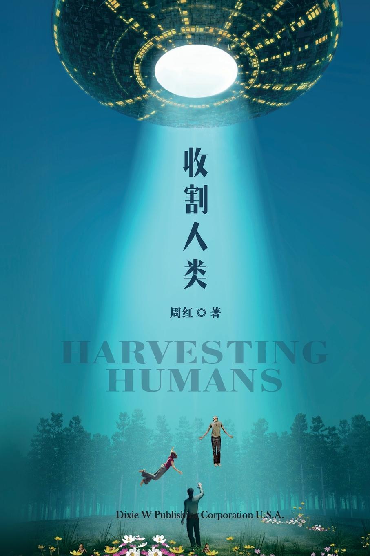 Hong Zhou Harvesting Humans 爆笑大百科1