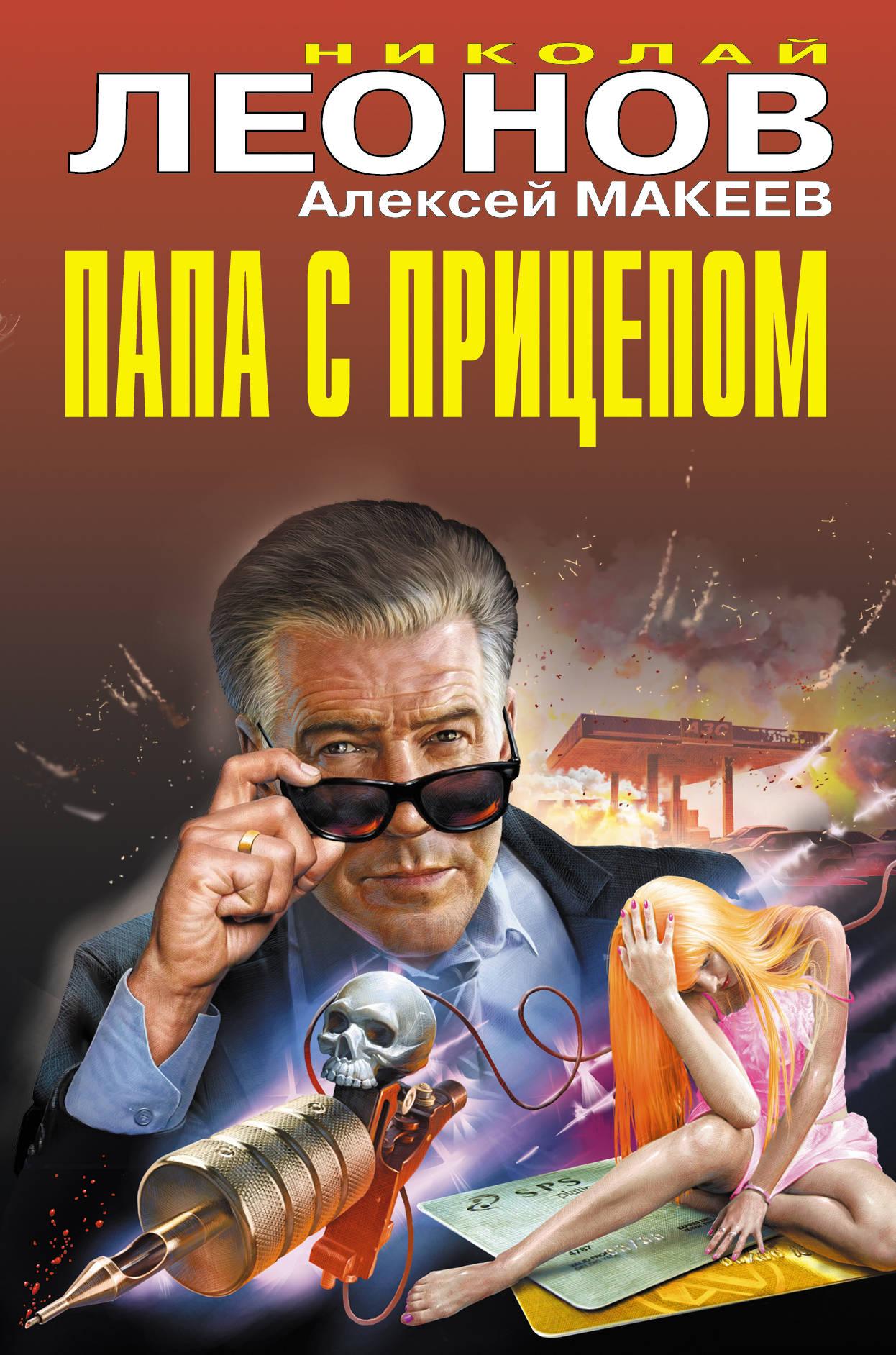 Николай Леонов, Алексей Макеев Папа с прицепом