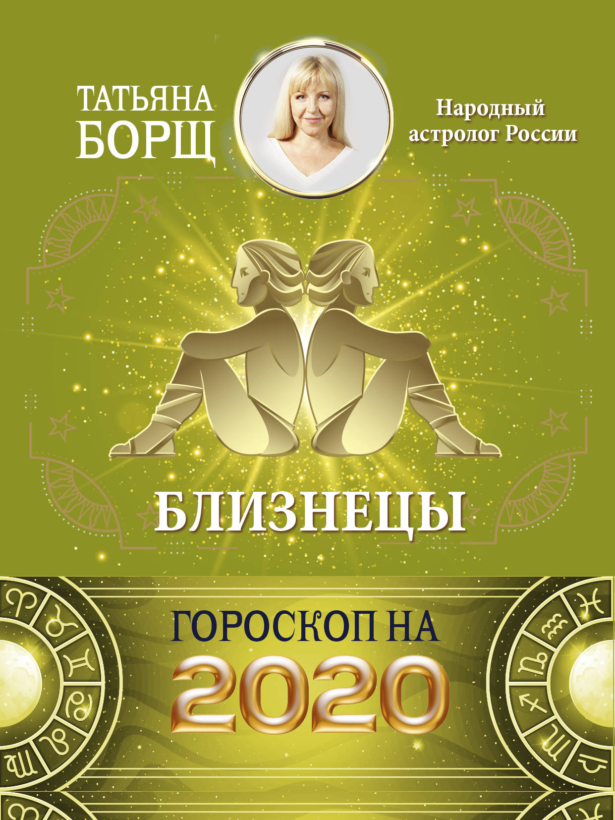 Борщ Татьяна БЛИЗНЕЦЫ. Гороскоп на 2020 год