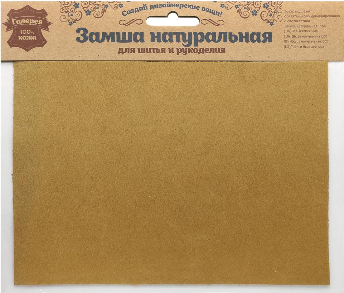 Фото - Замша натуральная Галерея кожи, для шитья и рукоделия, 501093, горчичный, 14,8 х 21 см всё для шитья
