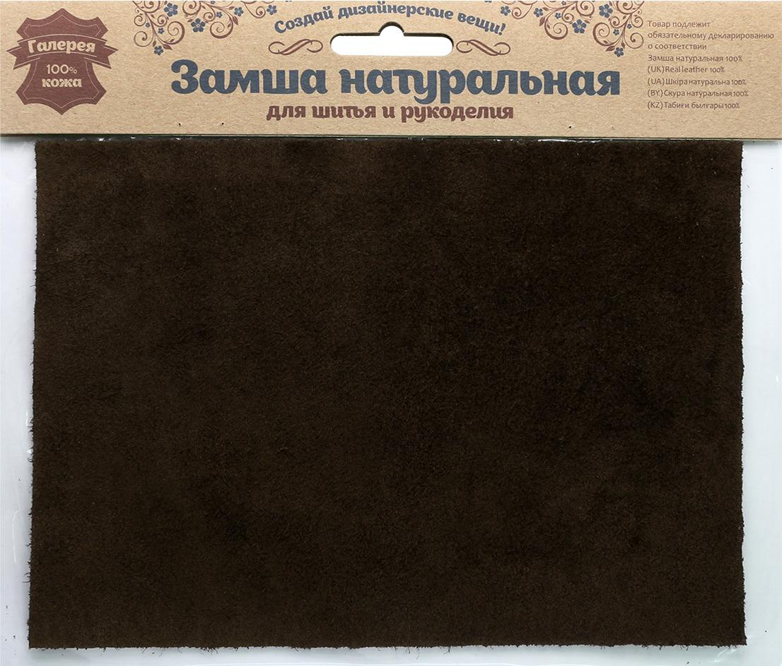 Замша натуральная Галерея кожи, для шитья и рукоделия, 501093, коричневый, 14,8 х 21 см для шитья бизнес