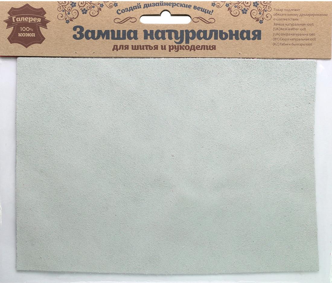 Замша натуральная Галерея кожи, для шитья и рукоделия, 501093, серо-белый, 14,8 х 21 см для шитья люблино
