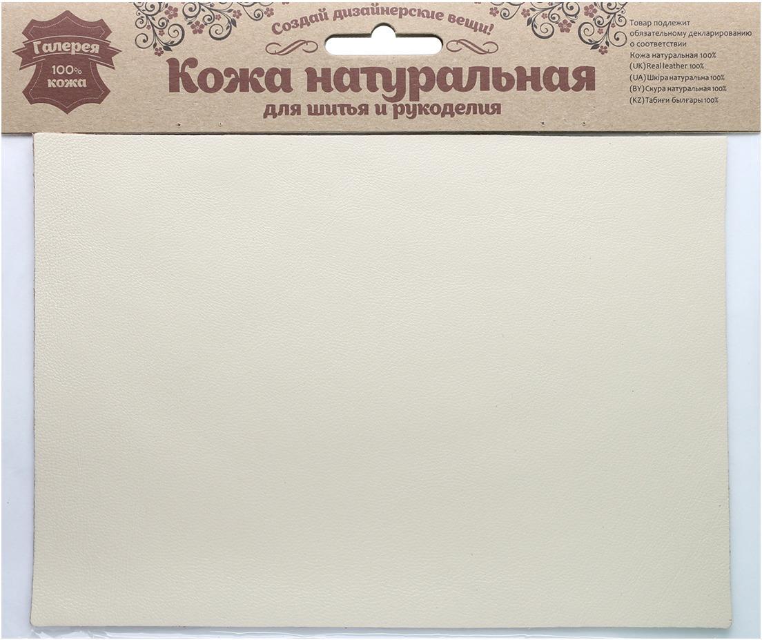 Кожа натуральная Галерея кожи, для шитья и рукоделия, 501094, бежевый, 14,8 х 21 см для шитья бизнес
