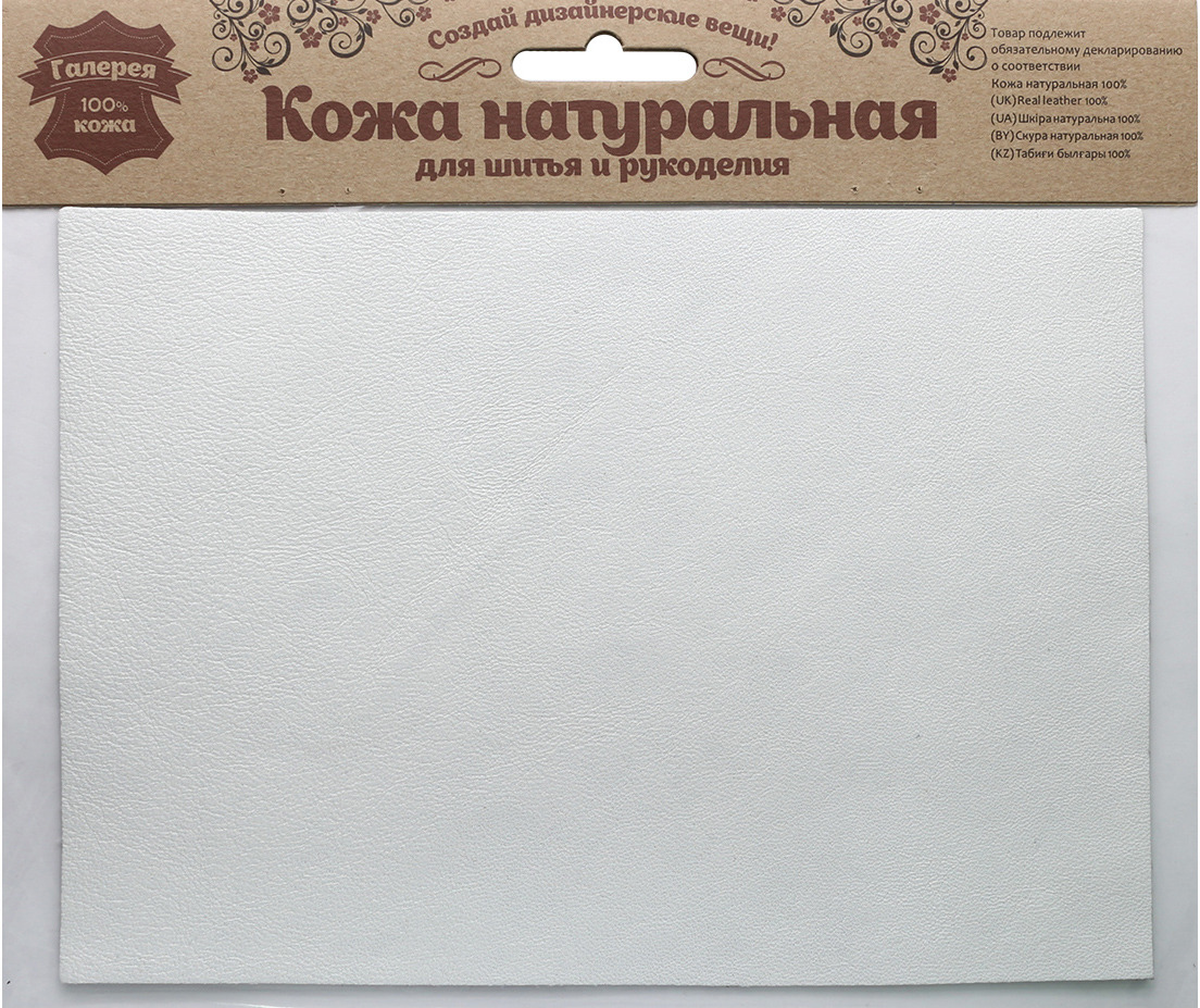 Кожа натуральная Галерея кожи, для шитья и рукоделия, 501094, белый, 14,8 х 21 см для шитья люблино