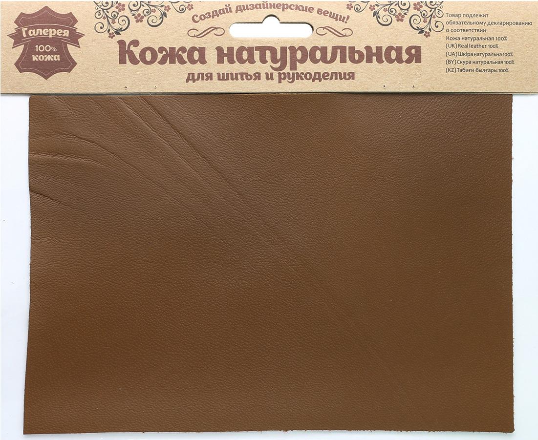 Кожа натуральная Галерея кожи, для шитья и рукоделия, 501094, светло-коричневый, 14,8 х 21 см для шитья люблино