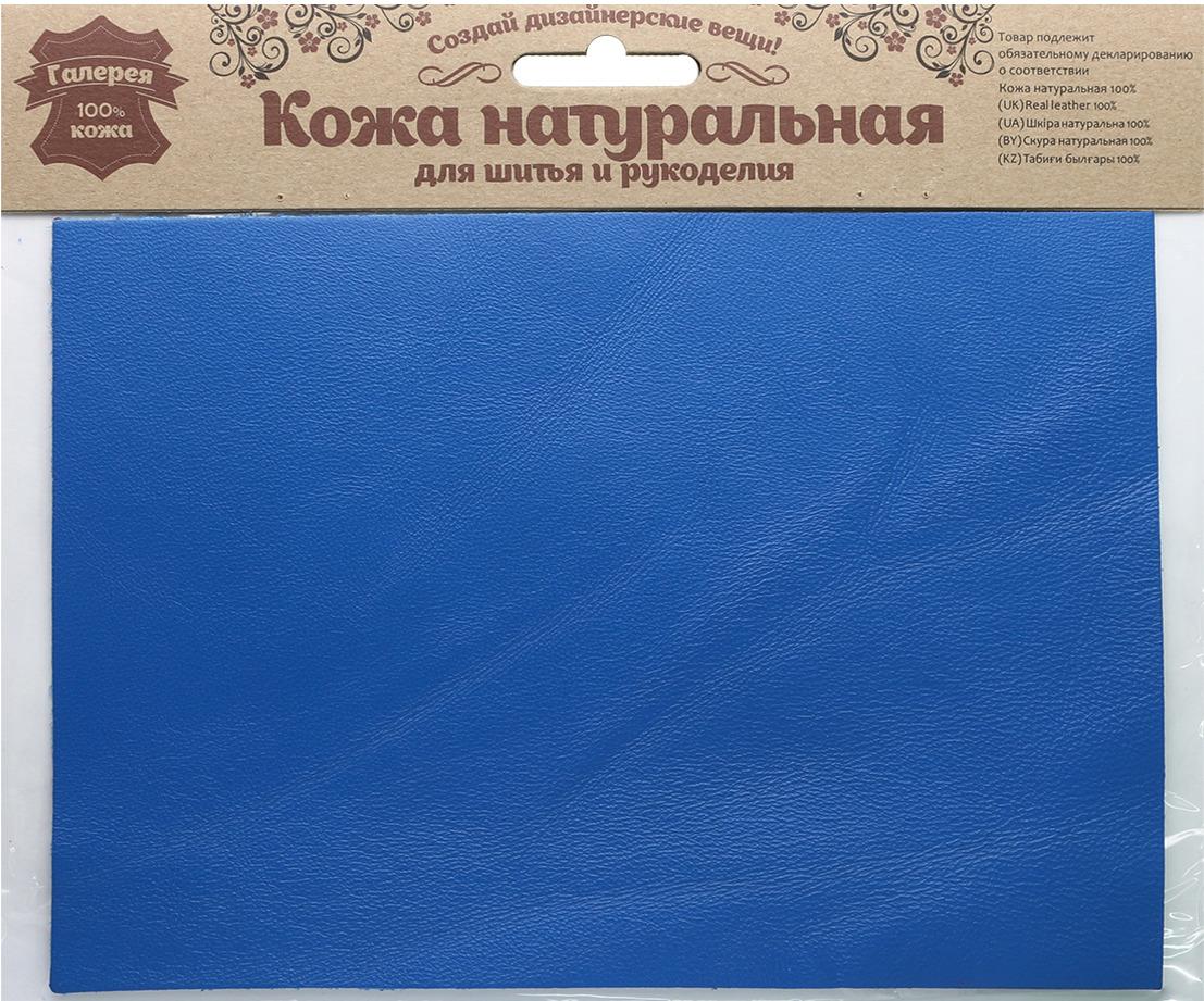 Кожа натуральная Галерея кожи, для шитья и рукоделия, 501094, светло-синий, 14,8 х 21 см манекены для шитья цена