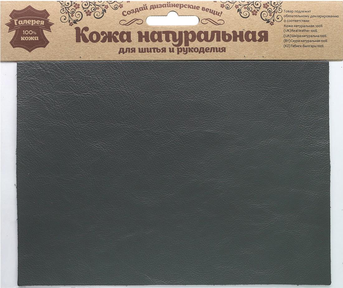 Кожа натуральная Галерея кожи, для шитья и рукоделия, 501094, серый, 14,8 х 21 см для шитья бизнес