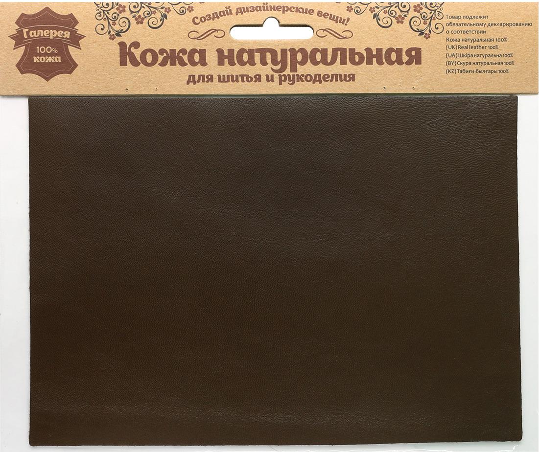 Кожа натуральная Галерея кожи, для шитья и рукоделия, 501094, темно-коричневый, 14,8 х 21 см для шитья бизнес
