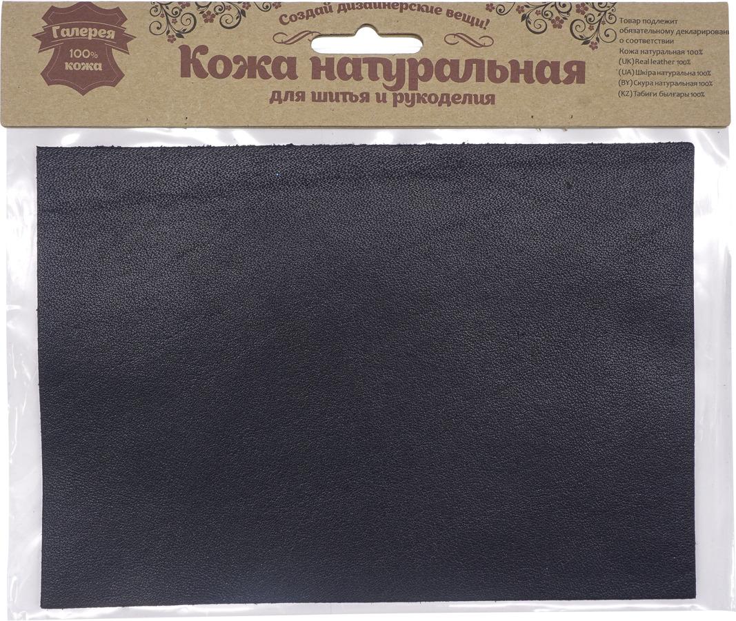 Кожа натуральная Галерея кожи, для шитья и рукоделия, 501094, темно-синий, 14,8 х 21 см для шитья люблино