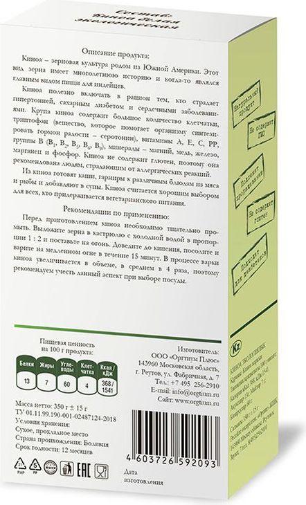 Киноа Оргтиум, белое, экологическое, 350 г Оргтиум
