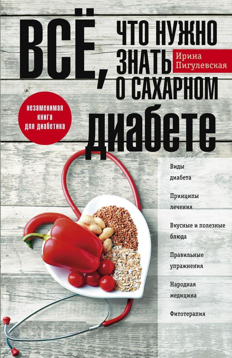 Фото - Ирина Пигулевская Всё, что нужно знать о сахарном диабете. Незаменимая книга для диабетика коллектив авторов сахарный человек все что вы хотели знать о сахарном диабете 1 го типа