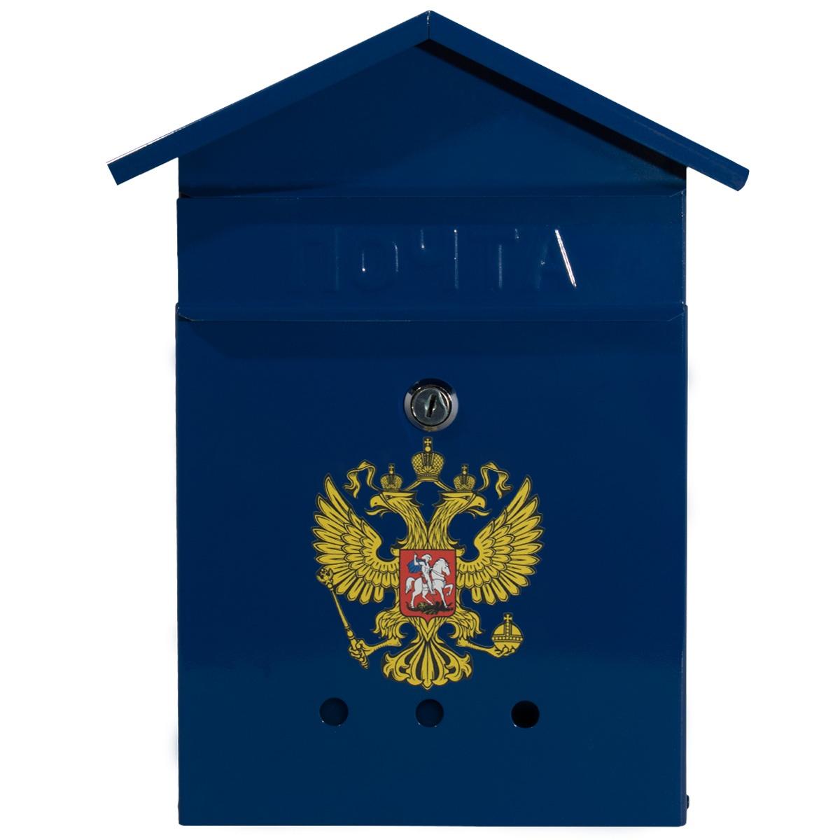 Ящик почтовый с замком Домик синий 32х26х9 см