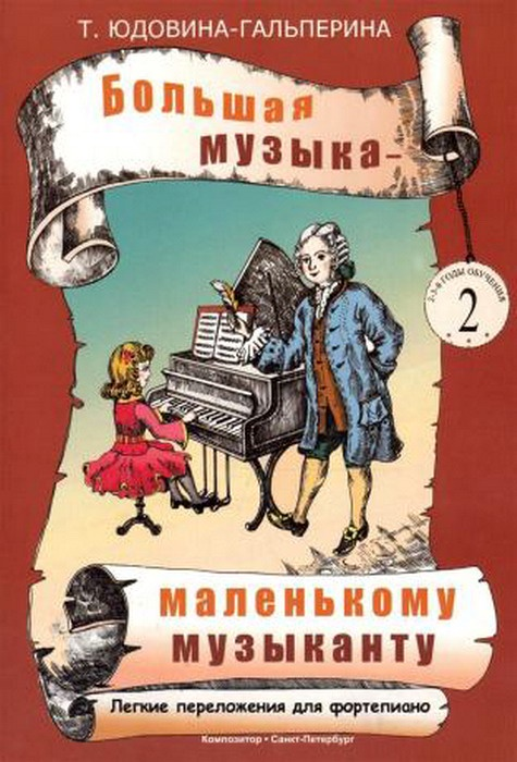 Большая музыка - маленькому музыканту. Альбом 2 (2-3 годы обучения). Легкие переложения для фортепиано.