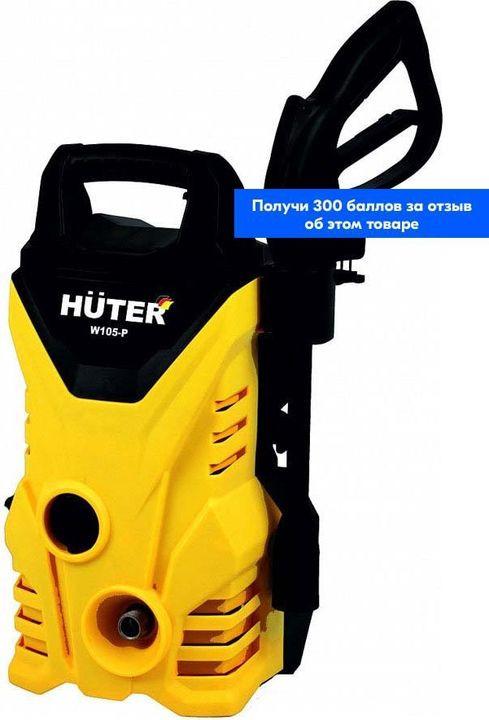 Минимойка Huter W105-P huter w105 р