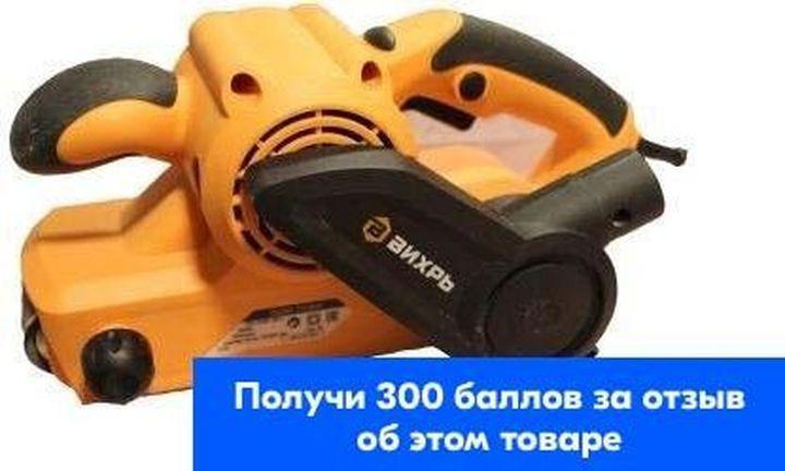 Шлифмашина ленточная Вихрь ЛШМ-75/900 машина шлифовальная ленточная вихрь лшм 75 900