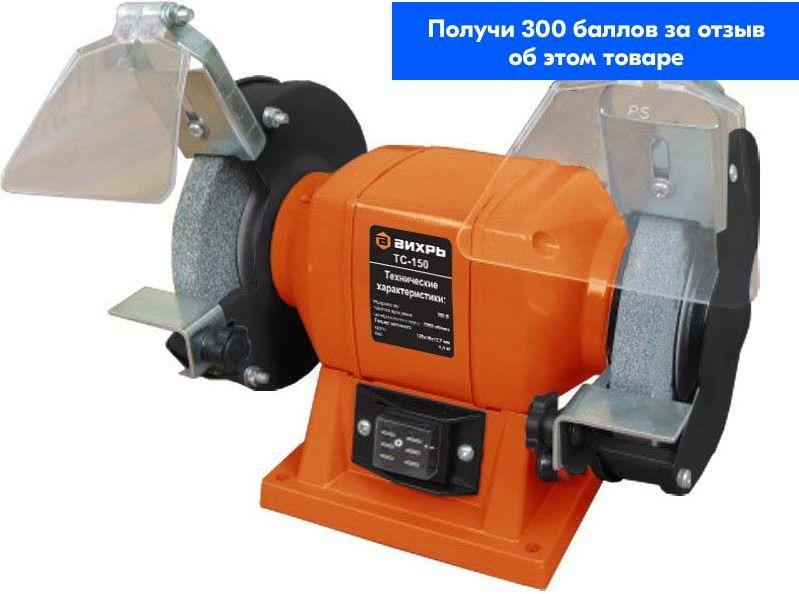 Станок точильный Вихрь ТС-150 станок точильный энергомаш тс 160ц
