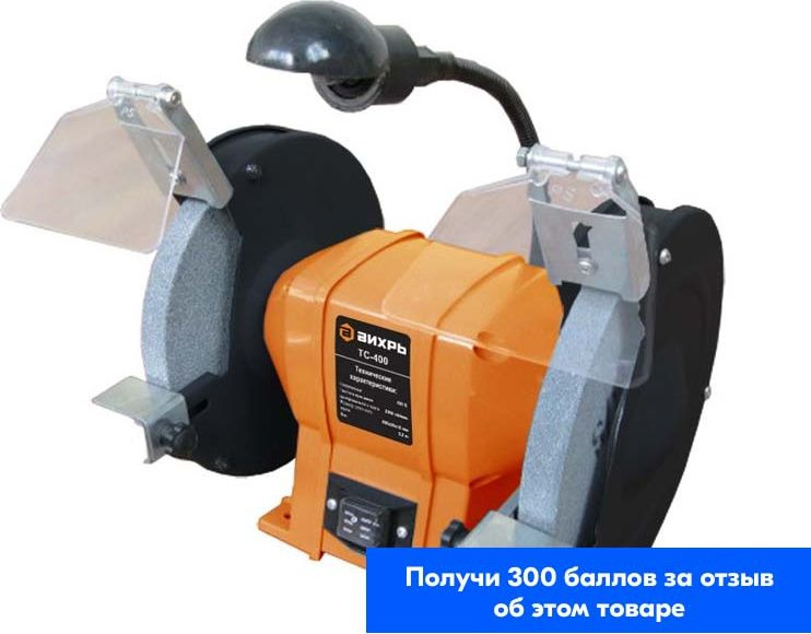 Точильный станок Вихрь ТС-200 станок точильный энергомаш тс 160ц