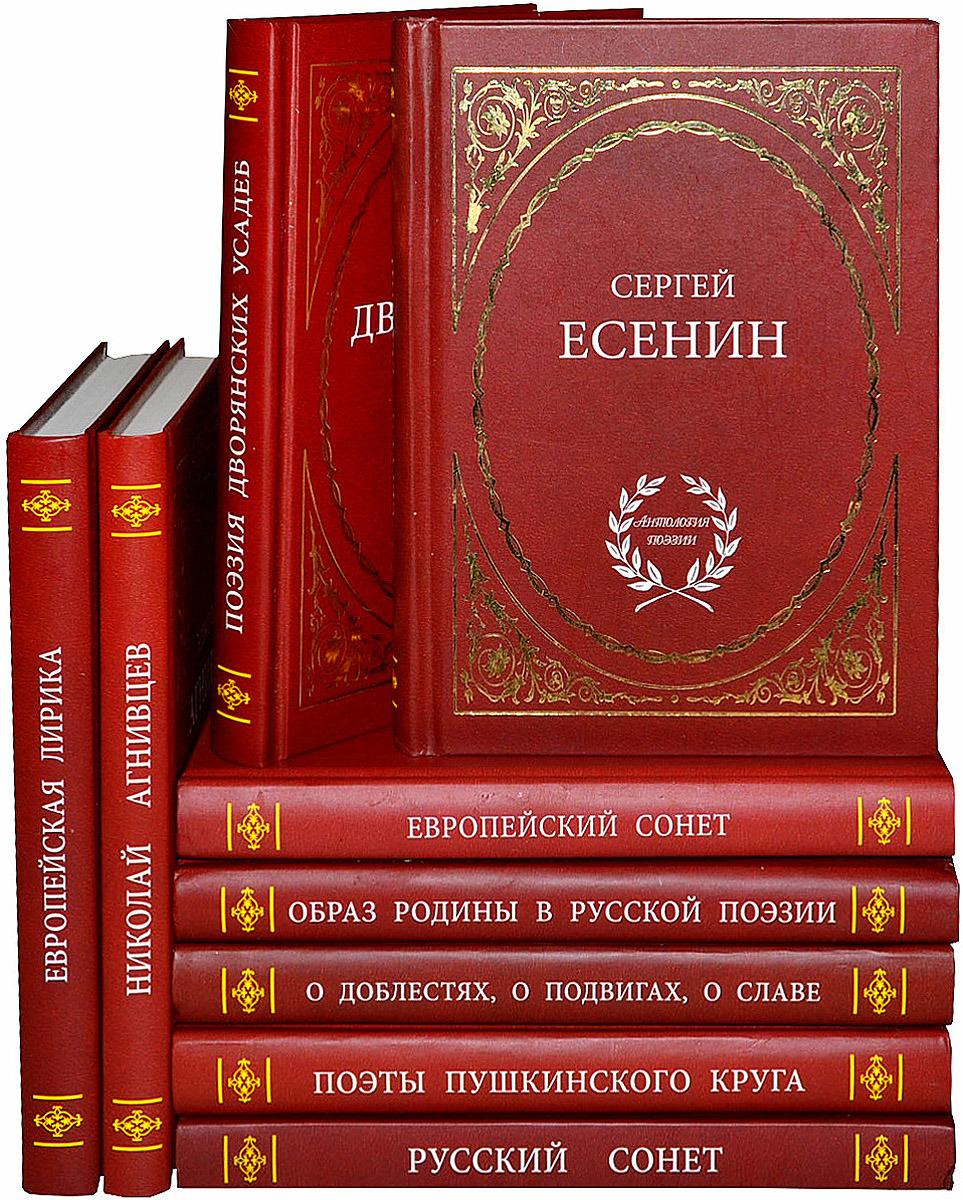 """Серия """"Антология поэзии"""" (комплект из 9 книг)"""