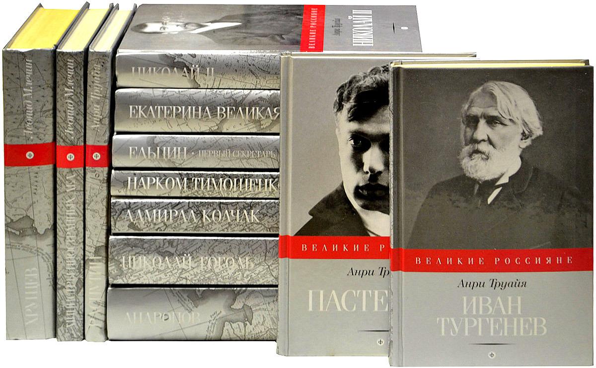 """Серия """"Великие россияне"""" (комплект из 13 книг)"""
