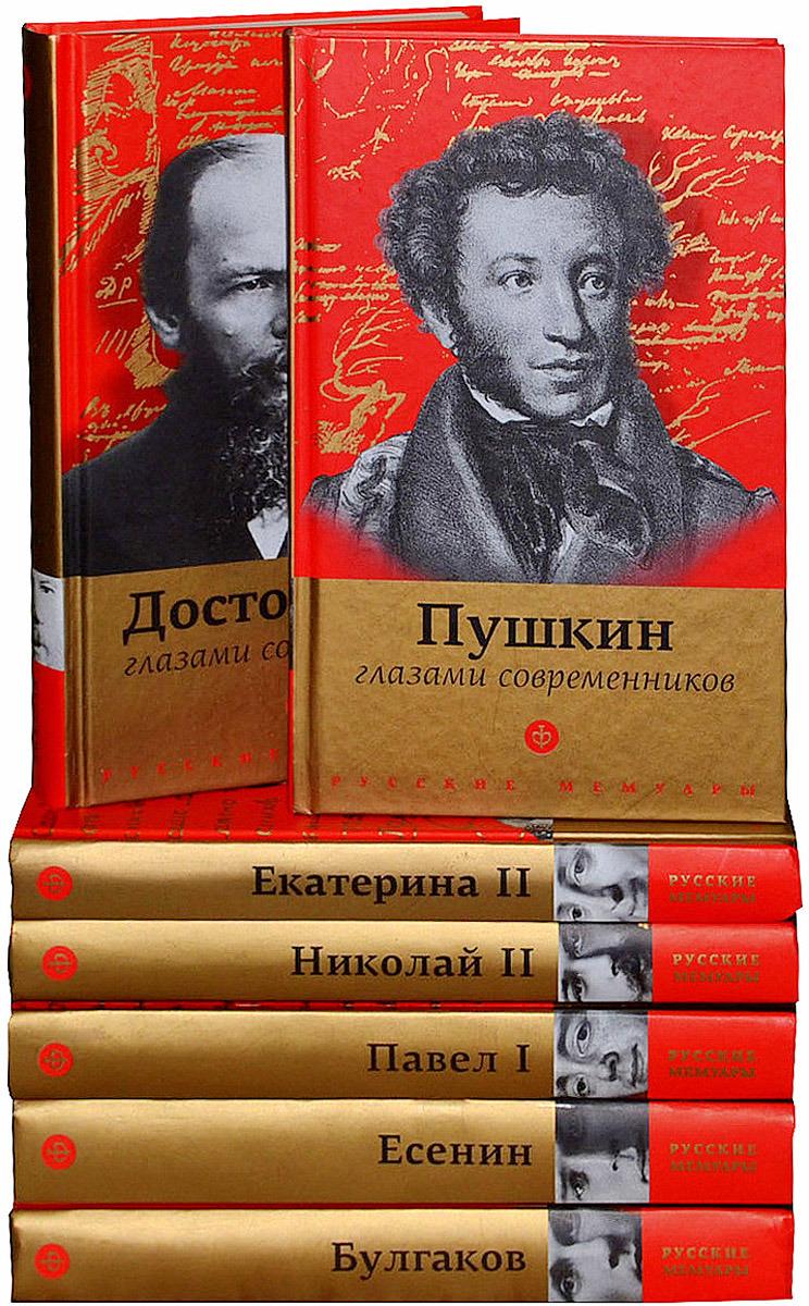 """Серия """"Русские мемуары"""" (комплект из 7 книг)"""