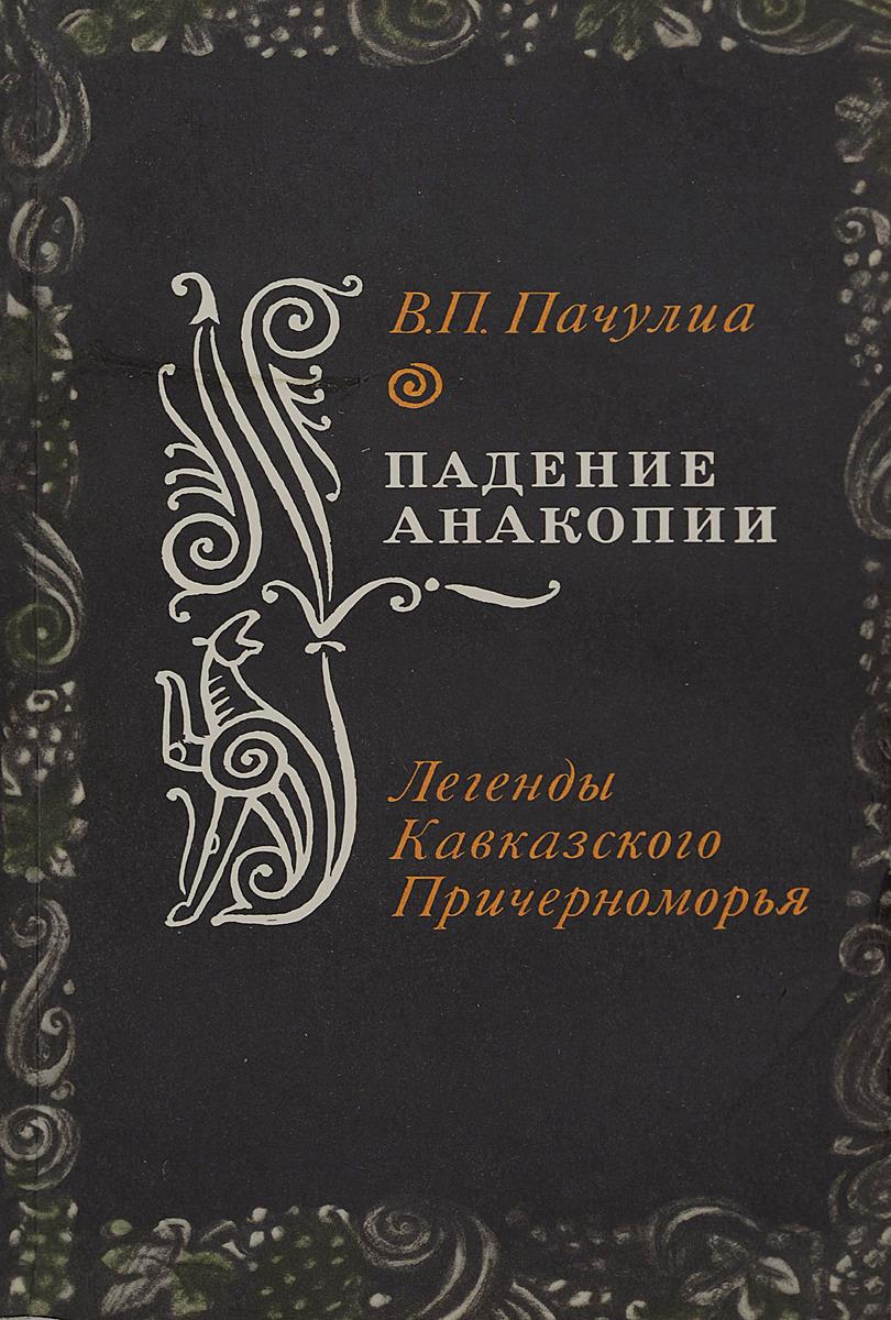 Легенды Кавказского Причерноморья