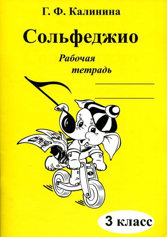 Г. Ф. Калинина Сольфеджио. Рабочая тетрадь. 3 класс