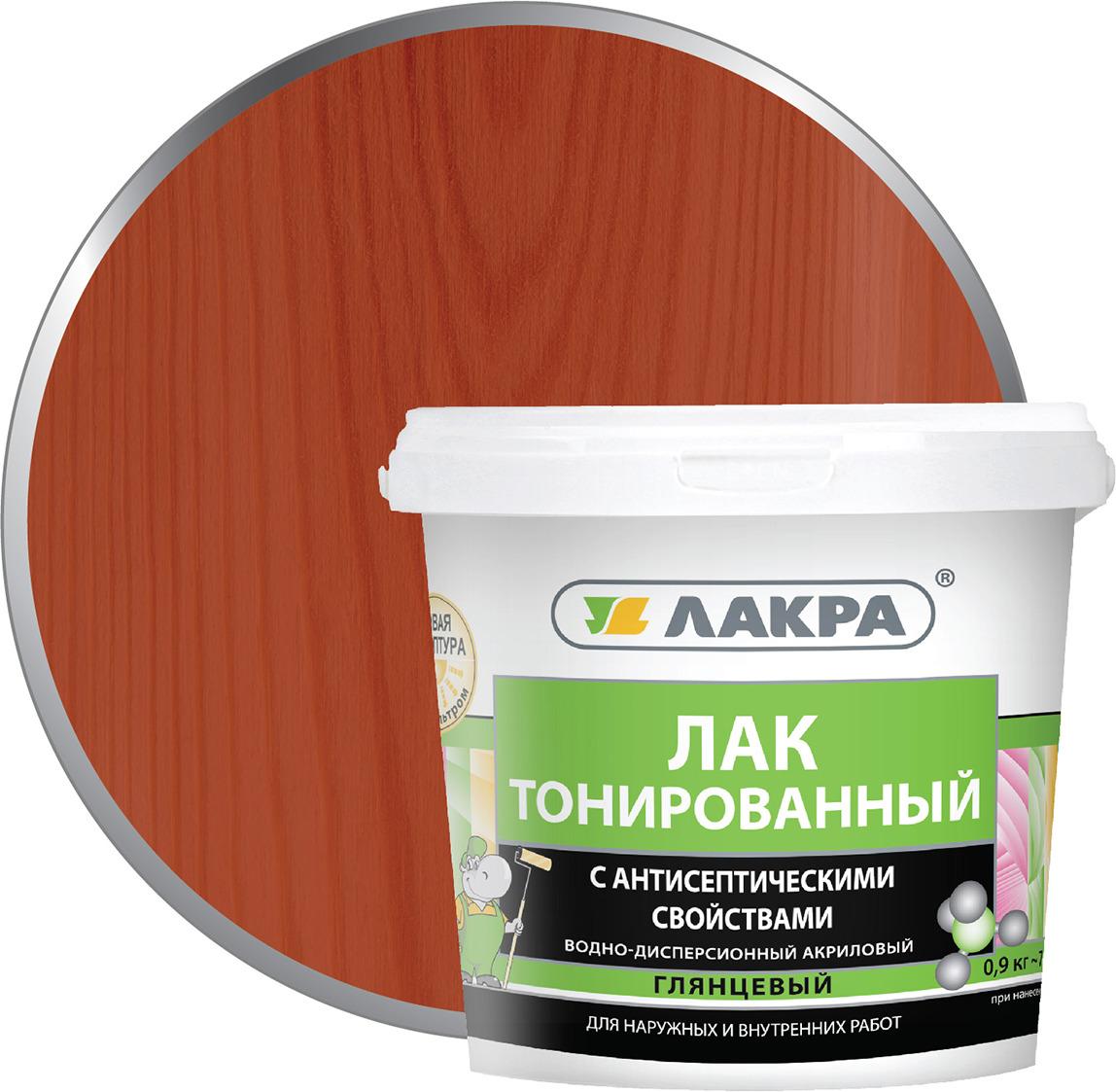 Лак Лакра, водно-дисперсионный, тонированный, 4603292005706, рябина, 0.9 кг добавка противоморозная лакра в бетон 5л