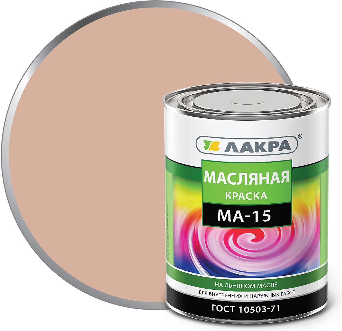 Краска Лакра МА-15, бежевый, 900 г краска масляная лакра ма 15 бежевый 0 9кг