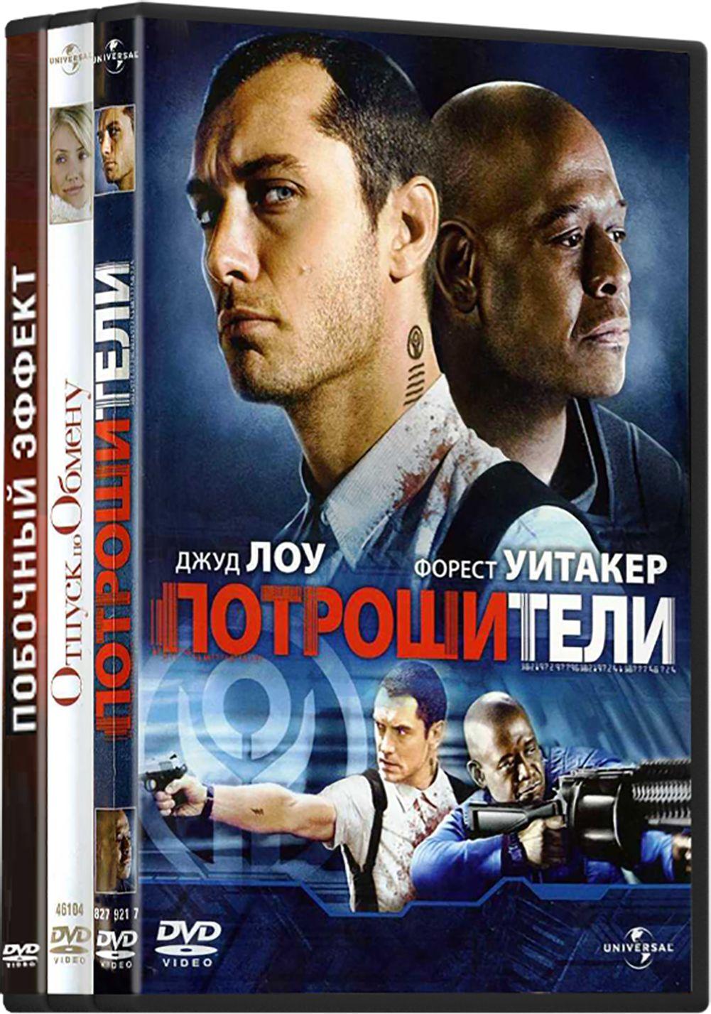 цена на Потрошители / Отпуск по обмену / Побочный эффект (3 DVD)