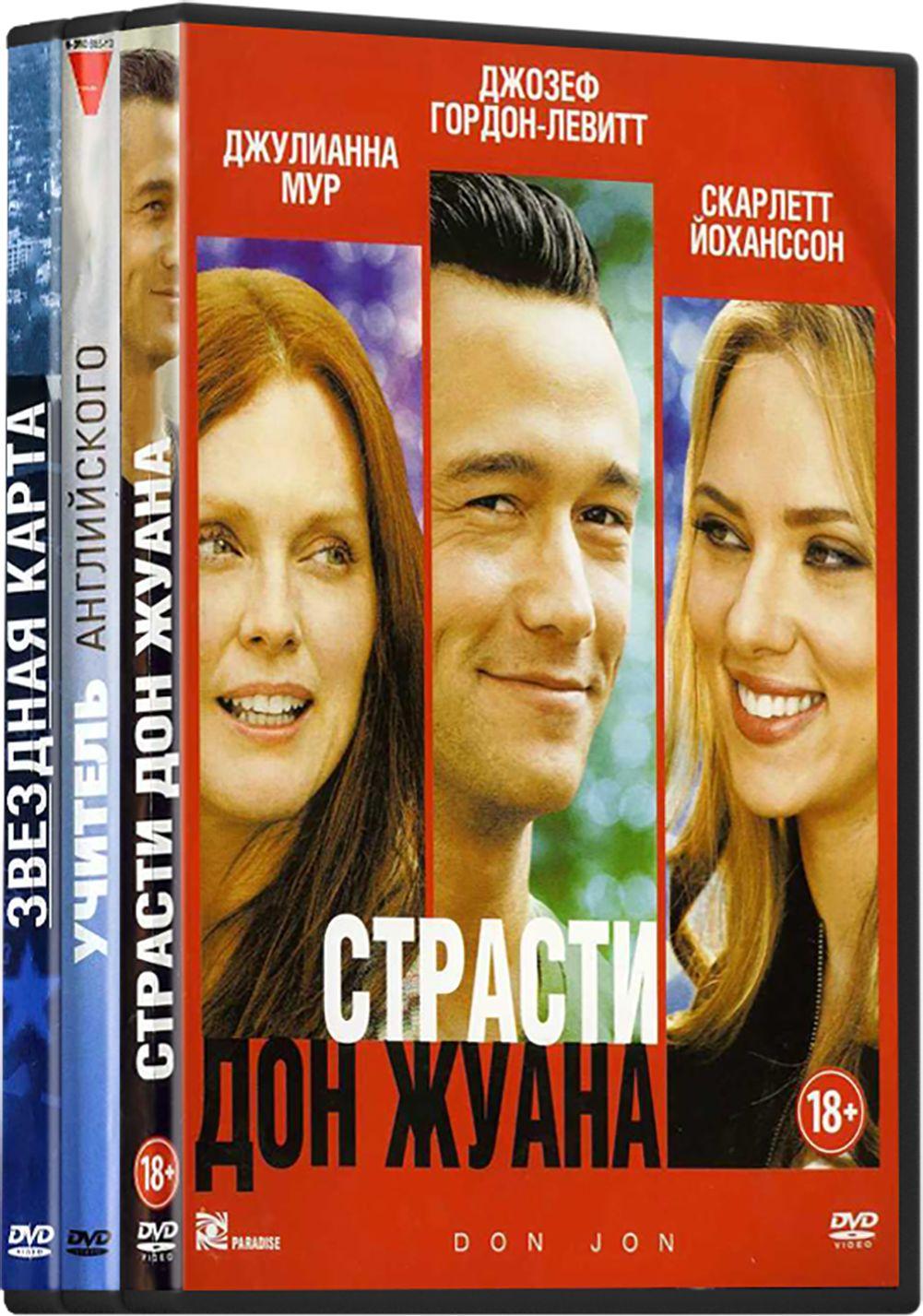 Страсти Дон-Жуана / Учитель английского / Звездная карта (3 DVD) гардемарины 3 dvd