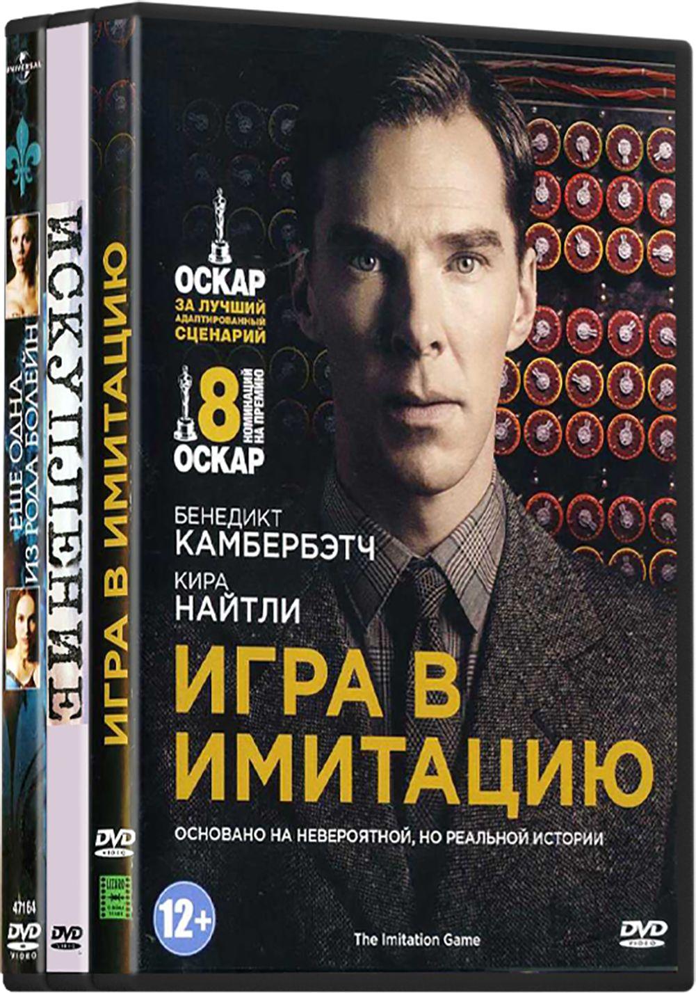 Игра в имитацию / Искупление / Еще одна из рода Болейн (3 DVD)