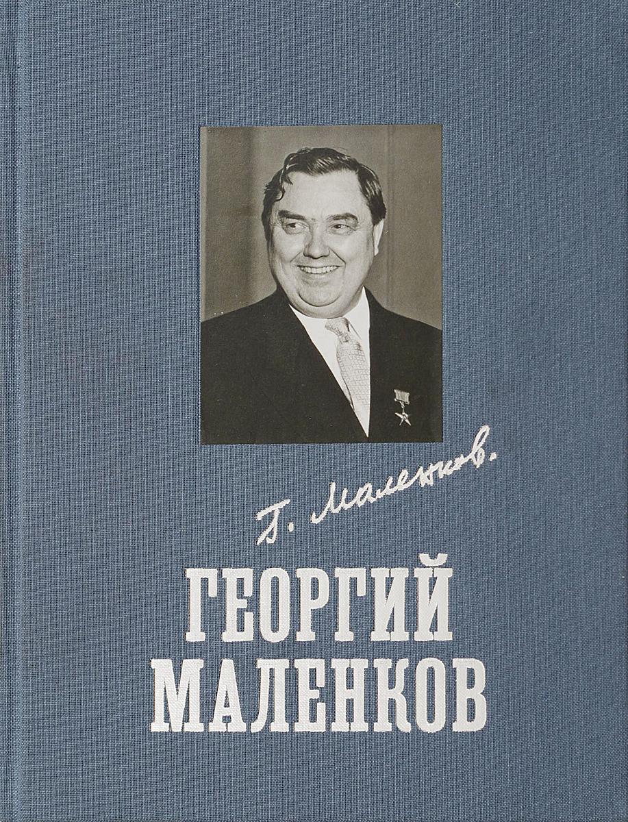 А. Маленков Георгий Маленков