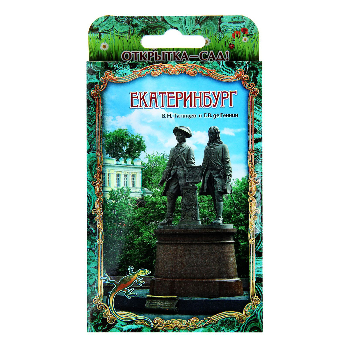 ваша открытка екатеринбург более это