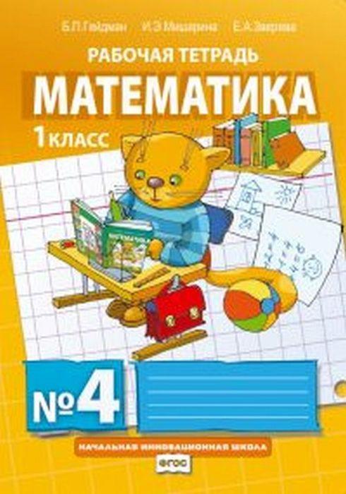 Борис Гейдман,Елизавета Зверева Математика. 1 класс. Рабочая тетрадь. Тетрадь №4 математика 4 класс занятия для начальной школы