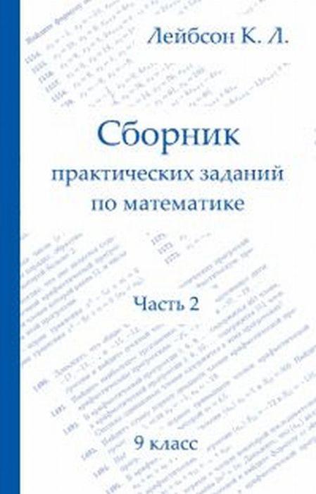 Лейбсон К.Л. Сборник практических заданий по математике. Часть 2. 9 класс