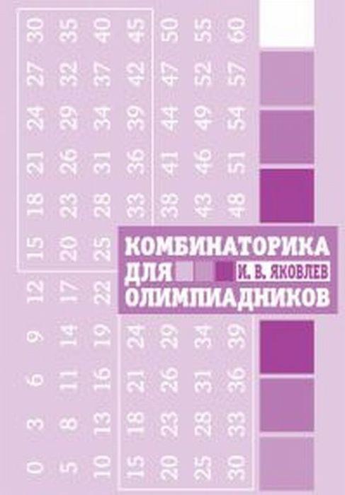 Комбинаторика для олимпиадников