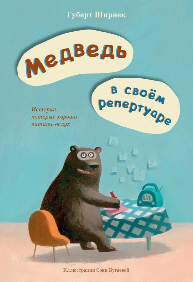 Ширнек Г. Медведь в своем репертуаре