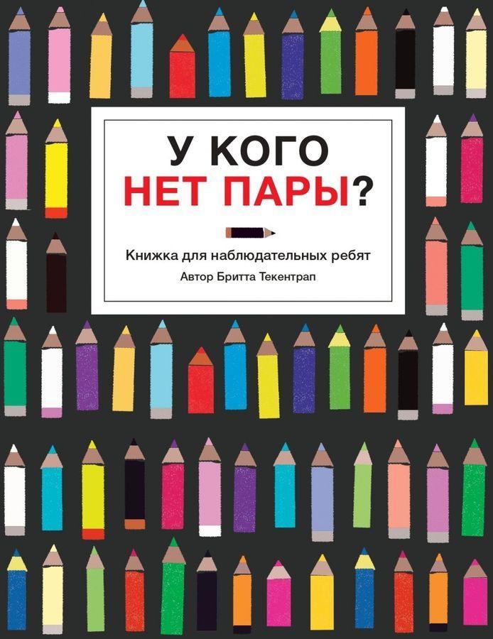 Текентрап Б. У кого нет пары? Книжка для наблюдательных ребят новый год у ребят книжка с сюрпризом