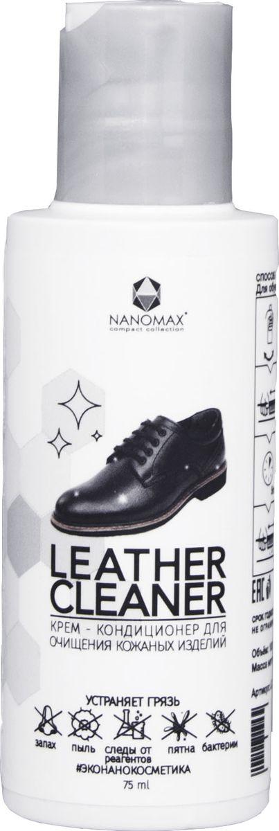 Крем-кондиционер Nanomax для очищения обуви и изделий из гладких видов кожи, 75 мл