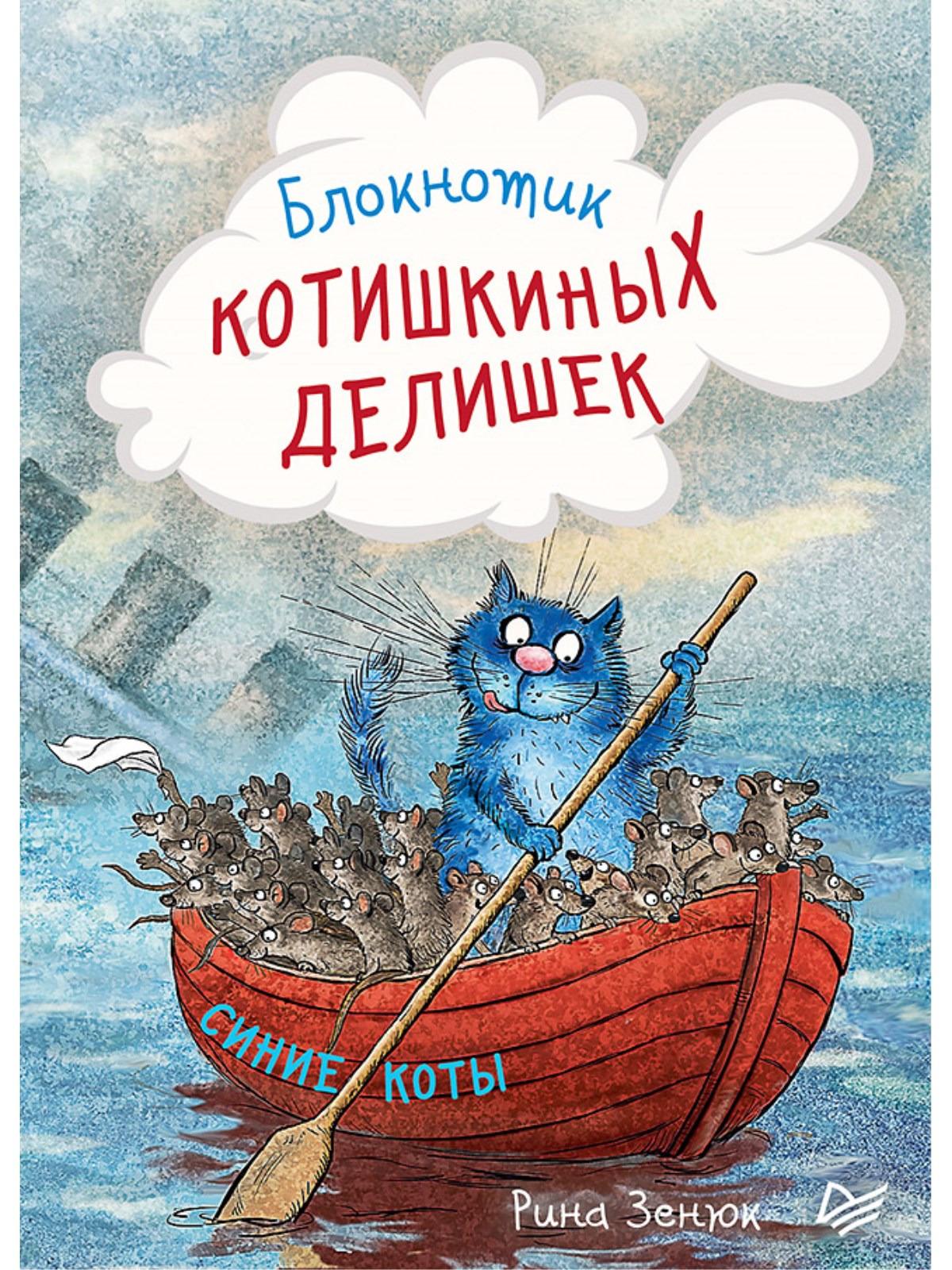 Блокнотик котишкиных делишек. Синие коты