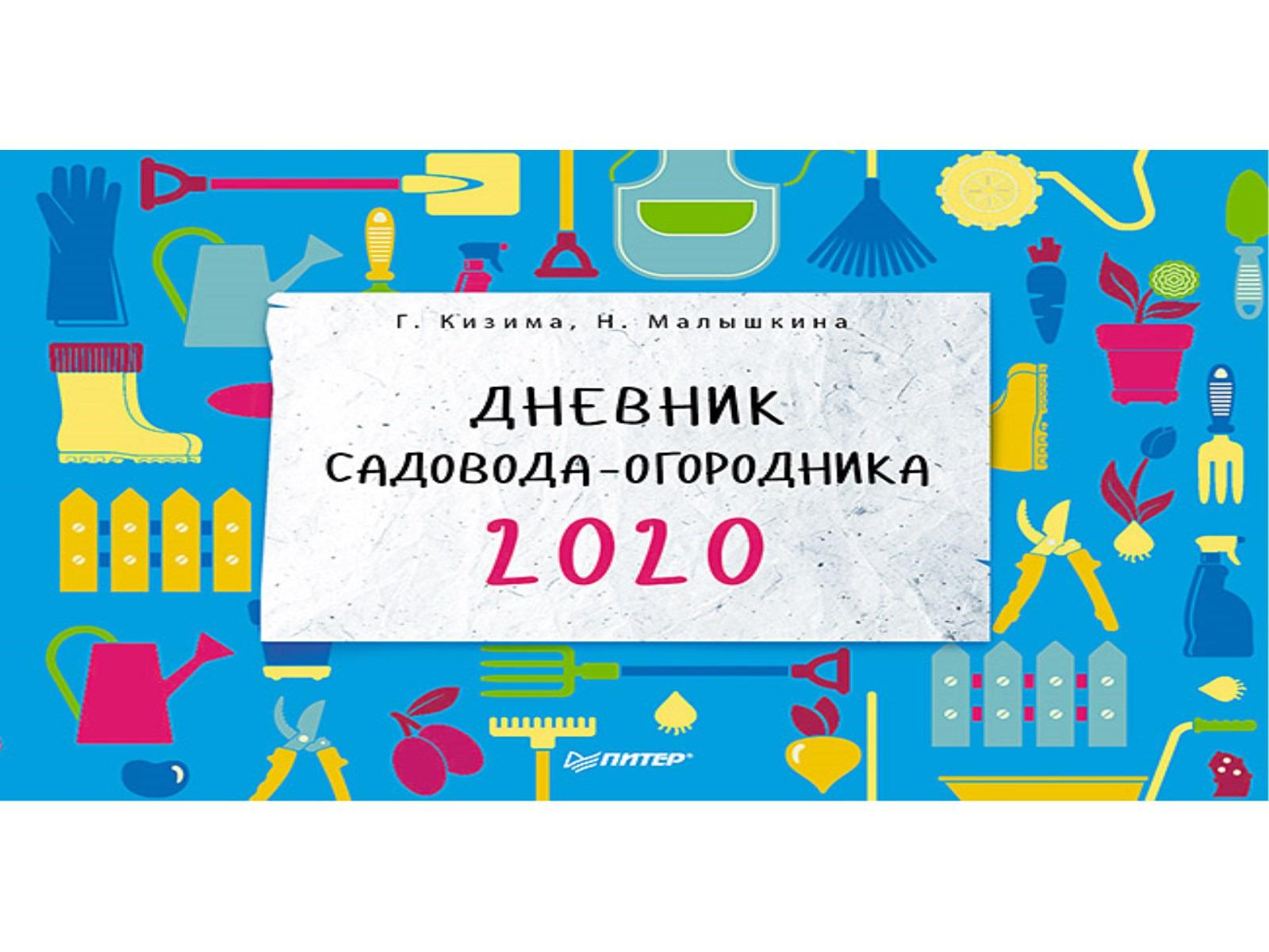 Г. Кизима, Н. Малышкина Дневник садовода-огородника на 2020 год